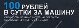100 рублей в день за машину