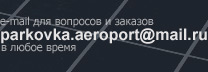 parkovka.aeroport@mail.ru